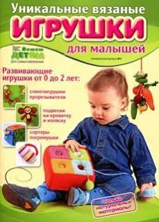 Вязание модно и просто Для самых маленьких Спецвыпуск №1 2011 Уникальные вязаные игрушки для малышей