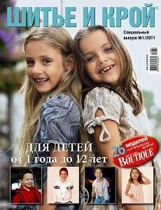 Шитье и Крой Спецвыпуск №1 2011 Для детей от 1 года до 12 лет