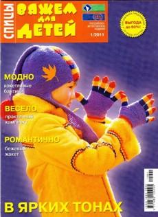 Вяжем для детей № 1 2011 Спицы