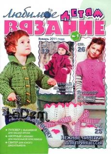 Любимое вязание детям №1 2011