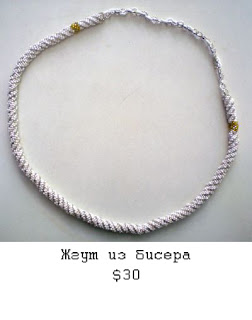 жгут бисер