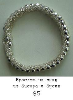 бисер браслет