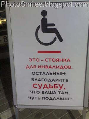 стоянка для ивалидов, инвалид, знак инвалид, защита прав инвалидов