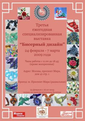 Москва, Бисерный дизайн 2009, выставка бисера