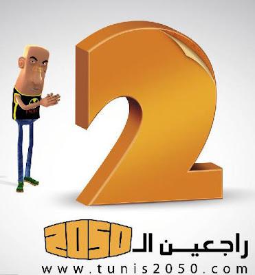 tunis 2050 saison 2