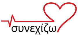 Σύλλογος Μεταμόσχευσης Καρδιάς και Φίλων των Μεταμοσχεύσεων