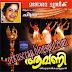 Aavani (Thiruvathira Paattukal) 320 Kbps-VBR-Mp3