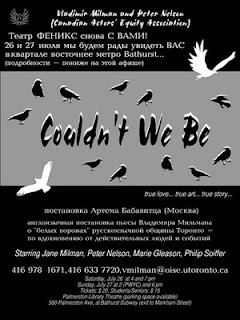 Poster: Couldn't We Be: true love...true art...true story: New Production of PHOENIX Theatre