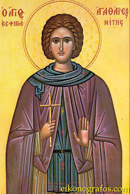 img ST. AGATHANGELOS, the Martyr