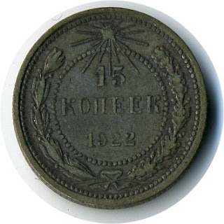 Старинная Серебряная монета РСФСР Ancient silver coin