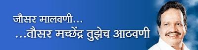 Vay Varsh Panchavvan Marathi Drama online