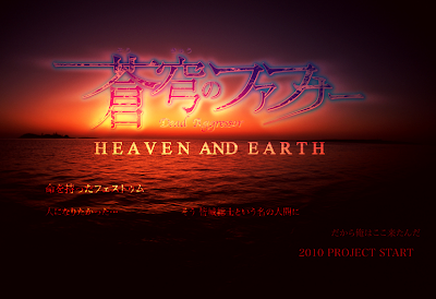 Soukyuu no Fafner Dead Aggressor Heaven and Earth