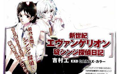 hin Seiki Evangelion Ikari Shinji Tantei Nikki Manga