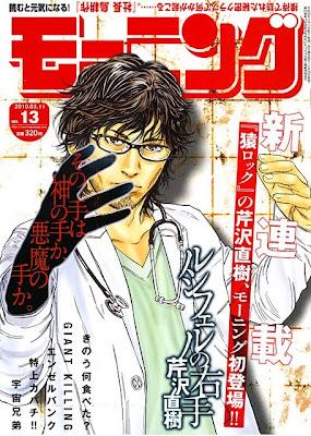 Lucifer no Migite by Naoki Serisawa