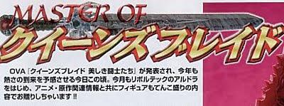 Queen's Blade OVA