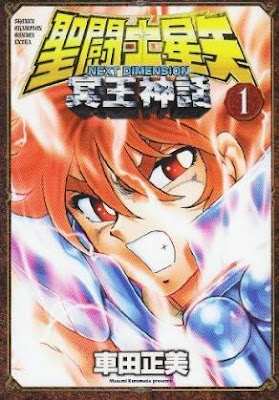 Saint Seiya Next Dimension Manga Ivrea