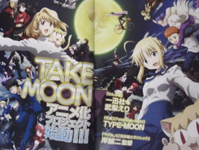 Take Moon anime Seiji Kishi