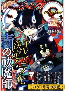 Ao no Exorcist anime Kato Kazue
