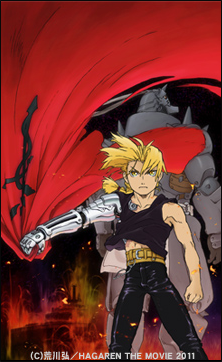 Fullmetal Alchemist Milos no Sei-Naru Hoshi Movie
