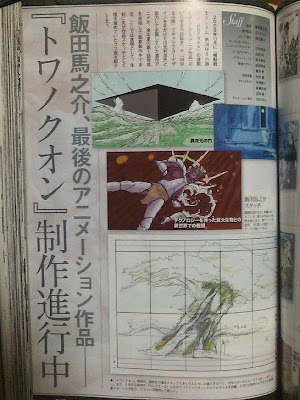 Towa no Kuon anime BONES Umanosuke Iida