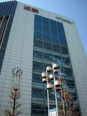 Kintetsu store, Yokkaichi, Mie