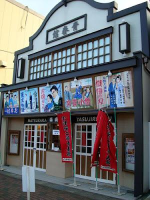 Ozu Yasujiro Seishunkan Museum