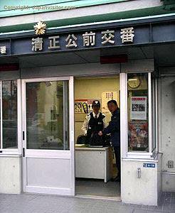 Minato Ward Tokyo koban