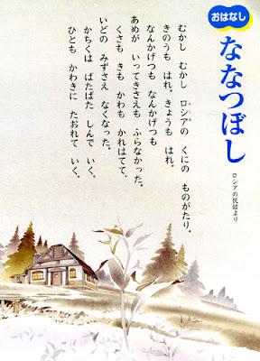 Hiragana story book