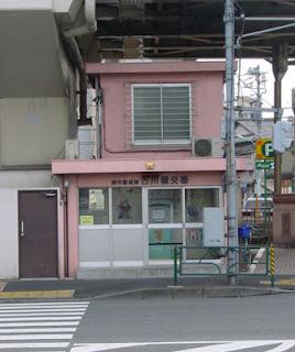Koban in Azabu, Tokyo