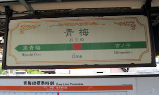 Ome Station on the JR Chuo line, Tokyo.
