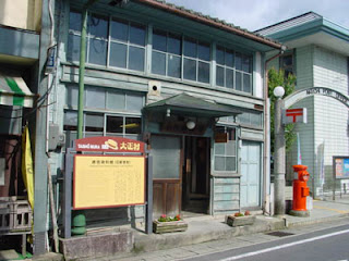 Akechi Taisho Era Post Office