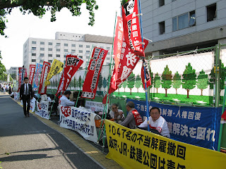 Japan National Railway Workers Union demo