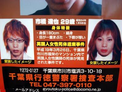 Ichihashi Tatsuya New Wanted Posters