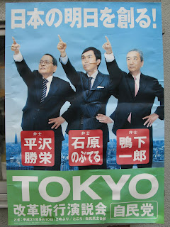 LDP poster, Tokyo.