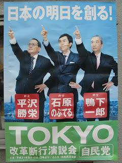 LDP poster, Tokyo.