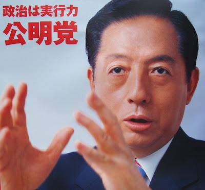 Akihiro Ota New Komeito