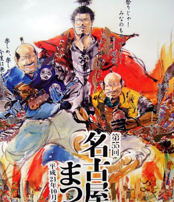 Nagoya Festival 2009