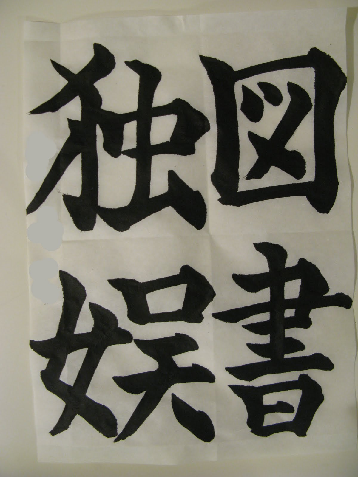 Japanese Symbol for Strength and Courage
