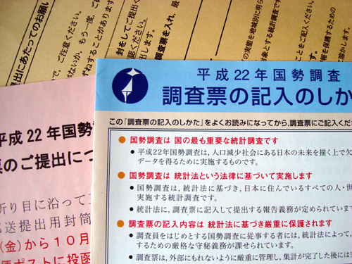 the 2010 japan census forms