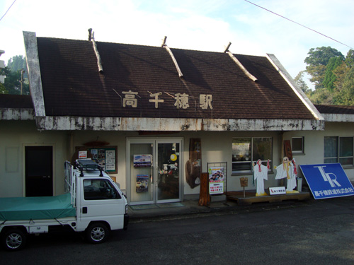 Takachiho Station, Kyushu