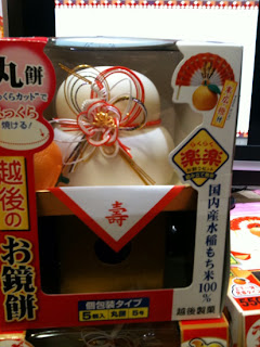 Kagami Mochi