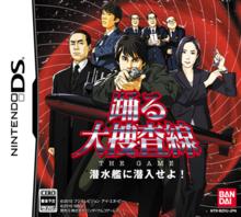 Odoru Daisousasen The Game: Sensuikan ni Sennyuu Seyo
