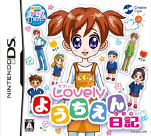 Akogare Girls Collection: Lovely Youchien Nikki Rom