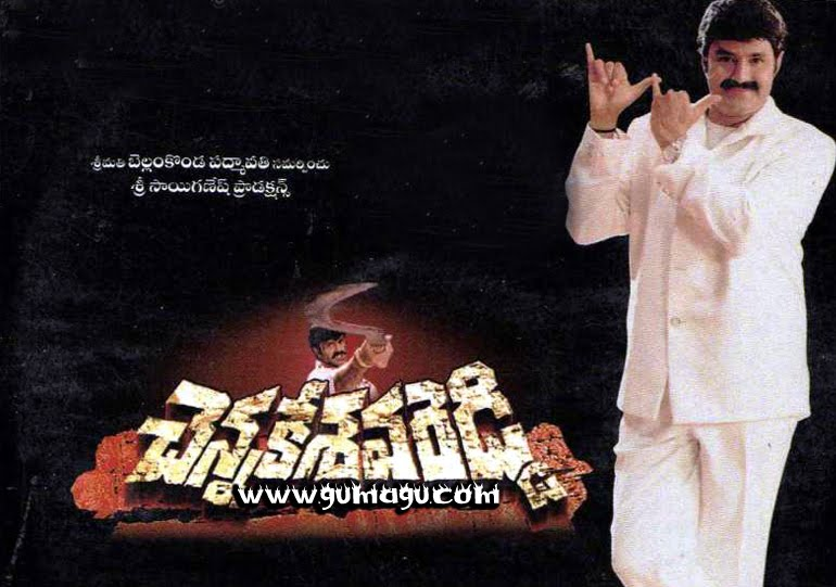 Chennakesava Reddy Full Length Telugu Movie | Balakrishna | Shriya | Director V. V. Vinayak