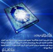 Mari Baca Al-Quran On Line