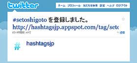 「#setoshigoto」というハッシュタグを登録
