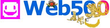 2010年のWeb500