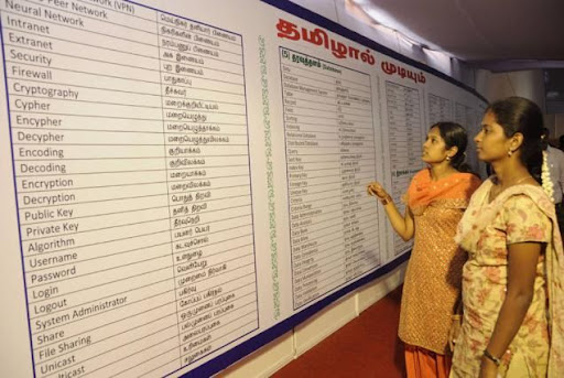 A Collection of Computer Terminology words in Tamil at Tamil Semmozhi Maanadu