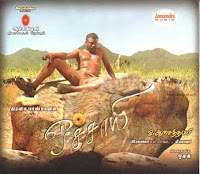 Ochayee Tamil Movie