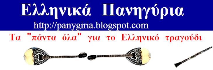Ελληνικα Πανηγυρια